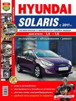 Hyundai Solaris (Хюндай Соларис). Руководство по ремонту в цветных фотографиях, инструкция по эксплуатации. Модели с 2011 года выпуска, оборудованные бензиновыми двигателями.
