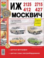 Москвич (АЗЛК) 412 / 427 / ИЖ 2125 / 2715. Руководство по ремонту в цветных фотографиях, инструкция по эксплуатации. Модели, оборудованные бензиновыми двигателями