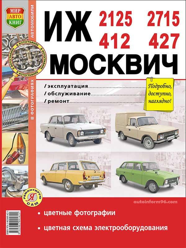Руководство По Ремонту Москвич Святогор F3r Без Регистрации