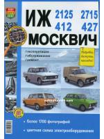 Москвич (АЗЛК) 412 / 427 / ИЖ 2125 / 2715. Руководство по ремонту в фотографиях, инструкция по эксплуатации. Модели, оборудованные бензиновыми двигателями