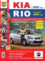 Kia Rio (Киа Рио). Руководство по ремонту в цветных фотографиях, инструкция по эксплуатации. Модели с 2005 года выпуска (рестайлинг с 2009), оборудованные бензиновыми двигателями
