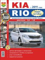 Kia Rio 3 (Киа Рио 3). Руководство по ремонту в цветных фотографиях, инструкция по эксплуатации. Модели с 2011 года выпуска, оборудованные бензиновыми двигателями.