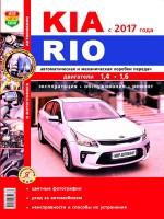 Kia Rio (Киа Рио). Руководство по ремонту в цветных фотографиях, инструкция по эксплуатации. Модели с 2017 года выпуска, оборудованные бензиновыми двигателями