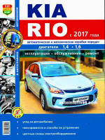 Kia Rio (Киа Рио). Руководство по ремонту в фотографиях, инструкция по эксплуатации. Модели с 2017 года выпуска, оборудованные бензиновыми двигателями