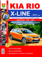 Kia Rio X-Line (Киа Рио Икс Лайн). Руководство по ремонту в цветных фотографиях, инструкция по эксплуатации. Модели с 2017 года выпуска, оборудованные бензиновыми двигателями.