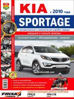 Kia Sportage (Киа Спортейдж). Руководство по ремонту в цветных фотографиях, инструкция по эксплуатации. Модели с 2010 года выпуска, оборудованные бензиновыми двигателями
