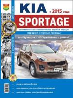 Kia Sportage (Киа Спортейдж). Руководство по ремонту, инструкция по эксплуатации. Модели с 2015 года выпуска, оборудованные бензиновыми двигателями
