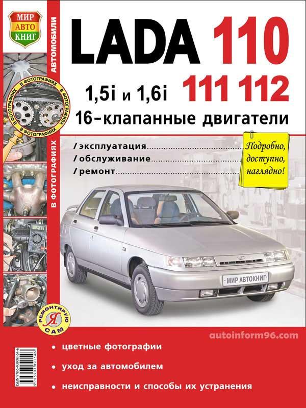 Ваз-2110,-2111,-2112 Ремонт И Эксплуатация