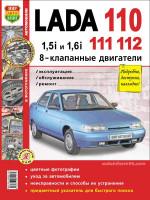 Лада (Ваз) 2110 / 2111 / 2112 (Lada (VAZ) 2110 / 2111 / 2112). Руководство по ремонту в цветных фотографиях, инструкция по эксплуатации. Модели с 1996 года выпуска, оборудованные бензиновыми 8-ми клапанными двигателями