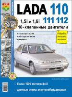 Лада (Ваз) 2110 / 2111 / 2112 (Lada (VAZ) 2110 / 2111 / 2112). Руководство по ремонту в фотографиях, инструкция по эксплуатации. Модели с 1996 года выпуска, оборудованные бензиновыми 16-ти клапанными двигателями