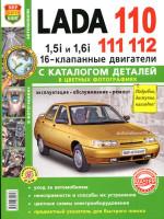 Лада (Ваз) 2110 / 2111 / 2112 (Lada (VAZ) 2110 / 2111 / 2112). Руководство по ремонту в цветных фотографиях, инструкция по эксплуатации, каталог деталей. Модели с 1996 года выпуска, оборудованные бензиновыми 16-ти клапанными двигателями