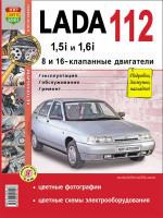 Лада (Ваз) 2112 (Lada (VAZ) 2112). Руководство по ремонту в цветных фотографиях, инструкция по эксплуатации. Модели с 1999 года выпуска, оборудованные бензиновыми двигателями