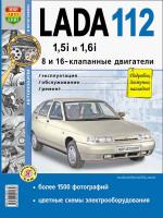 Лада (Ваз) 2112 (Lada (VAZ) 2112). Руководство по ремонту в фотографиях, инструкция по эксплуатации. Модели с 1999 года выпуска, оборудованные бензиновыми 8-ми и 16-ти клапанными двигателями