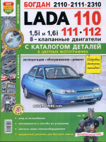 Лада (Ваз) 2110 / 2111 / 2112 (Lada (VAZ) 2110 / 2111 / 2112). Руководство по ремонту в цветных фотографиях, инструкция по эксплуатации, каталог деталей. Модели с 1996 года выпуска, оборудованные бензиновыми 8-ми клапанными двигателями