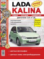 Лада Калина ВАЗ 1117 / 1118 / 1119 (Lada Kalina VAZ 1117 / 1118 / 1119). Руководство по ремонту в цветных фотографиях, инструкция по эксплуатации. Модели с 2004 года выпуска, оборудованные бензиновыми двигателями