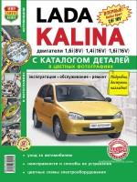 Лада Калина ВАЗ 1117 / 1118 / 1119 (Lada Kalina VAZ 1117 / 1118 / 1119). Руководство по ремонту в цветных фотографиях, инструкция по эксплуатации, каталог деталей. Модели с 2004 года выпуска, оборудованные бензиновыми двигателями