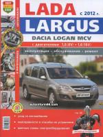 Ваз Largus (Ваз Ларгус). Руководство по ремонту в цветных фотографиях, инструкция по эксплуатации. Модели оборудованные бензиновыми двигателями.