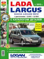 Lada Largus (Лада Ларгус). Руководство по ремонту в цветных фотографиях, инструкция по эксплуатации, каталог деталей. Модели с 2012 года выпуска, оборудованные бензиновыми двигателями.