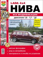 ВАЗ 21213 (Lada 4x4/VAZ 21213). Руководство по ремонту в цветных фотографиях, инструкция по эксплуатации. Модели оборудованные бензиновыми двигателями
