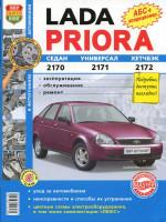 Лада Приора / Ваз 2170 (LADA Priora / VAZ 2170). Руководство по ремонту в фотографиях, инструкция по эксплуатации. Модели с 2007 года выпуска, оборудованные бензиновыми двигателями
