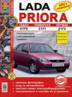 Лада Приора Ваз 2170 / 2171 / 2172 (LADA Priora VAZ 2170 / 2171 / 2172). Руководство по ремонту в цветных фотографиях, инструкция по эксплуатации. Модели с 2007 года выпуска, оборудованные бензиновыми двигателями