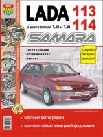 Лада (Ваз) 2113 / 2114 (Lada (VAZ) 2113 / 2114). Руководство по ремонту в цветных фотографиях, инструкция по эксплуатации. Модели с 2001 года выпуска, оборудованные бензиновыми двигателями