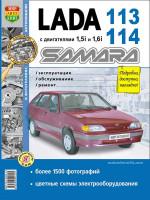 Лада (Ваз) 2113 / 2114 (Lada (VAZ) 2113 / 2114). Руководство по ремонту в фотографиях, инструкция по эксплуатации. Модели с 2001 года выпуска, оборудованные бензиновыми двигателями