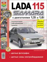 Лада (Ваз) 2115 Самара (Lada (VAZ) 2115 Samara). Руководство по ремонту в цветных фотографиях, инструкция по эксплуатации. Модели с 1997 года выпуска, оборудованные бензиновыми двигателями