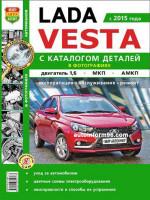 Lada Vesta  (ВАЗ Веста). Руководство по ремонту в фотографиях, инструкция по эксплуатации, каталог деталей. Модели с 2015 года выпуска, оборудованные бензиновыми двигателями