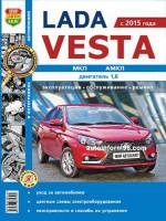 Lada Vesta  (ВАЗ Веста). Руководство по ремонту в фотографиях, инструкция по эксплуатации. Модели с 2015 года выпуска, оборудованные бензиновыми двигателями