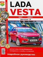 Lada Vesta  (ВАЗ Веста). Руководство по ремонту в цветных фотографиях, инструкция по эксплуатации. Модели с 2015 года выпуска, оборудованные бензиновыми двигателями