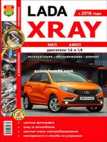 Lada Xray (Лада Иксрэй). Руководство по ремонту, инструкция по эксплуатации. Модели с 2016 года выпуска, оборудованные бензиновыми двигателями