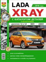 Lada Xray (Лада Иксрэй). Руководство по ремонту, инструкция по эксплуатации и каталог деталей. Модели с 2016 года выпуска, оборудованные бензиновыми двигателями