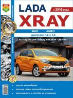 Lada Xray (Лада Иксрэй). Руководство по ремонту, инструкция по эксплуатации в фото. Модели с 2016 года выпуска, оборудованные бензиновыми двигателями