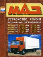 МАЗ 437040 (MAZ 437040). Руководство по ремонту. Модели с 1999 года выпуска, оборудованные дизельными двигателями