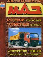 MAZ (МАЗ). Руководство по ремонту, рулевое управление, тормозные системы. Модели, оборудованные дизельными двигателями.