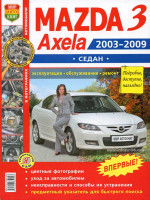 Mazda 3 / Axela Sedan (Мазда 3 / Аксела Седан). Руководство по ремонту в цветных фотографиях, инструкция по эксплуатации. Модели с 2003 по 2009 год выпуска, оборудованные бензиновыми двигателями