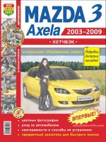 Mazda 3 / Axela Hatchback (Мазда 3 / Аксела Хэтчбек). Руководство по ремонту в цветных фотографиях, инструкция по эксплуатации. Модели с 2003 по 2009 год выпуска, оборудованные бензиновыми двигателями