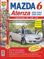 Mazda 6 / Atenza (Мазда 6 / Атенза). Руководство по ремонту в цветных фотографиях, инструкция по эксплуатации. Модели с 2002 по 2007 год выпуска, оборудованные бензиновыми двигателями