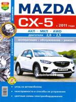 Mazda CX-5 (Мазда СХ-5). Руководство по ремонту, инструкция по эксплуатации. Модели с 2011 года выпуска, оборудованные бензиновыми двигателями