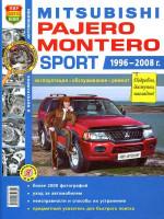 Mitsubishi Pajero / Montero Sport (Мицубиси Паджеро / Монтеро Спорт). Руководство по ремонту в фотографиях, инструкция по эксплуатации. Модели с 1996 по 2008 год выпуска, оборудованные бензиновыми двигателями