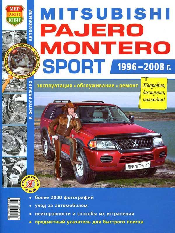 руководство по эксплуатации mitsubishi pajero sport