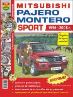 Mitsubishi Pajero / Montero Sport (Мицубиси Паджеро / Монтеро Спорт). Руководство по ремонту в цветных фотографиях, инструкция по эксплуатации. Модели с 1996 по 2008 год выпуска, оборудованные бензиновыми двигателями