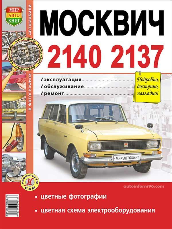 руководство по ремонту азлк-2140