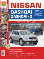 Nissan Qashqai / Qashqai+2 (Ниссан Кашкай / Кашкай+2). Руководство по ремонту в цветных фотографиях, инструкция по эксплуатации. Модели с 2007 года выпуска (+рестайлинг 2009г.), оборудованные бензиновыми двигателями.