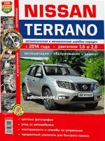 Nissan Terrano (Ниссан Террано). Руководство по ремонту, инструкция по эксплуатации. Модели с 2014 года выпуска, оборудованные бензиновыми двигателями