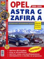 Opel Astra / Zafira (Опель Астра / Зафира). Руководство по ремонту в цветных фотографиях, инструкция по эксплуатации. Модели с 1998 по 2006 год выпуска, оборудованные бензиновыми двигателями