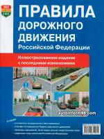 Правила дорожного движения Российской Федерации 2014 г