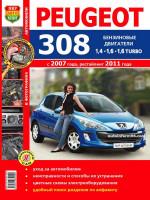 Peugeot 308 (Пежо 308). Руководство по ремонту в цветных фотографиях, инструкция по эксплуатации. Модели с 2007 года выпуска (+рестайлинг с 2011), оборудованные бензиновыми двигателями