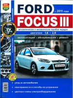 Ford Focus 3 (Форд Фокус 3 ). Руководство по ремонту, инструкция по эксплуатации. Модели с 2011 года выпуска, оборудованные бензиновыми двигателями